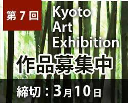 第7回KYOTO ART EXHIBITION 作品募集